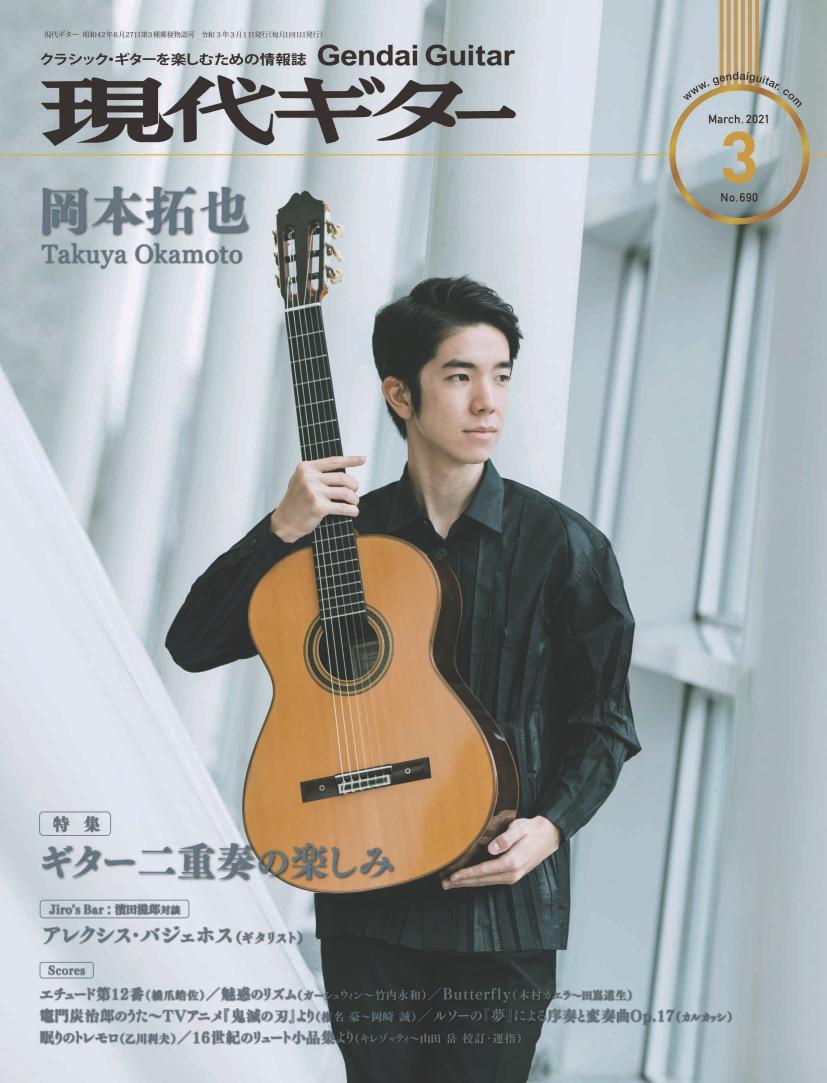 現代社ギター3月号