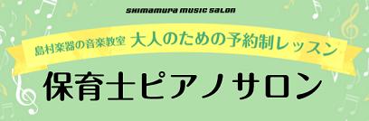 仙台イービーンズ店・保育士ピアノサロン