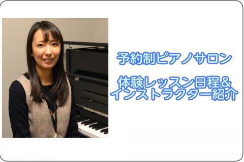仙台駅前の大人のための音楽教室! お仕事帰りやお休みの日にいかがでしょうか?