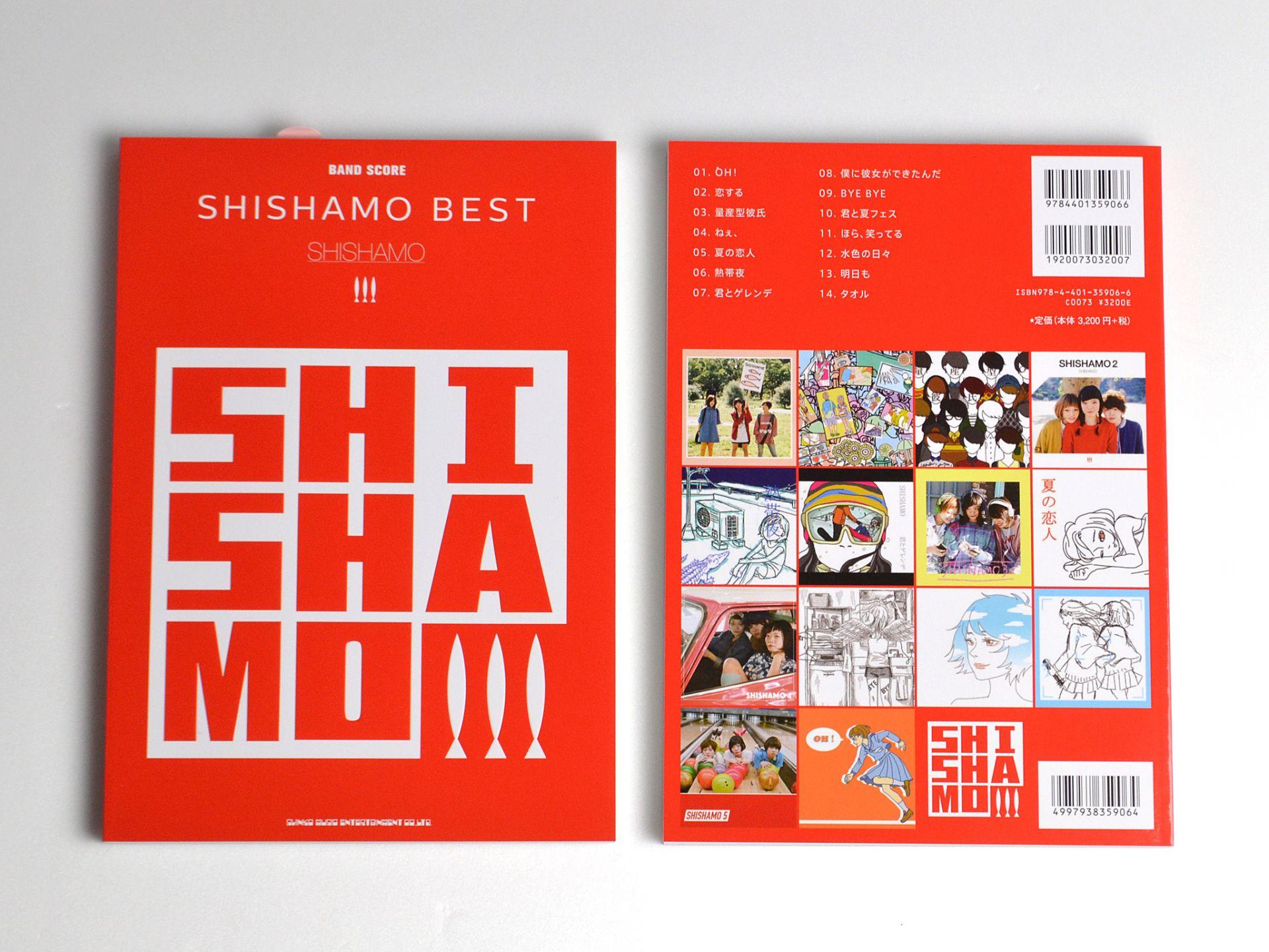 バンド・スコア「SHISHAMO BEST」の画像