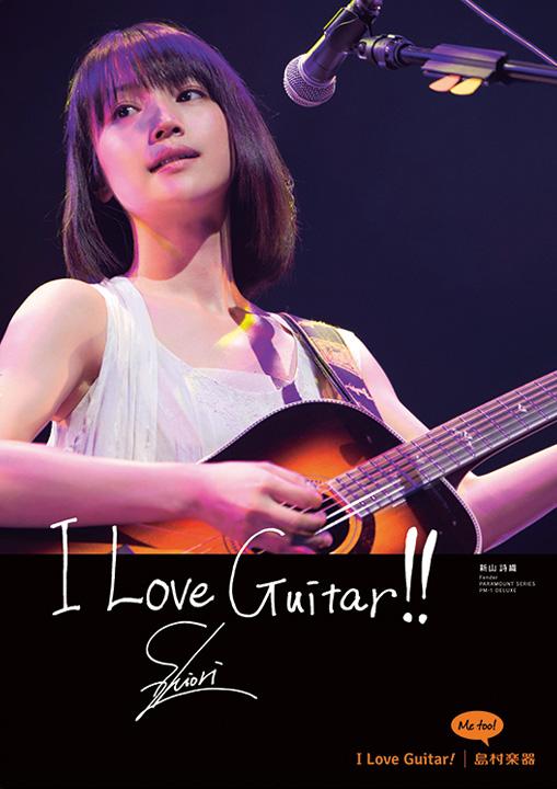 『I Love Guitar!』ポスター 新山詩織さん