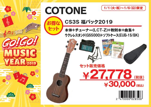 cotone cs3s