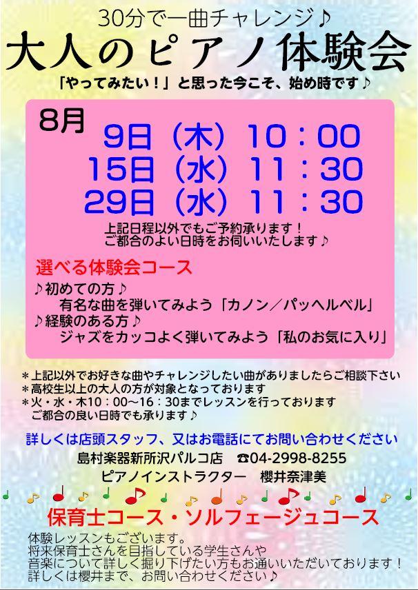 ピアノ教室・体験レッスン・所沢・新所沢・島村楽器・大人のレッスン