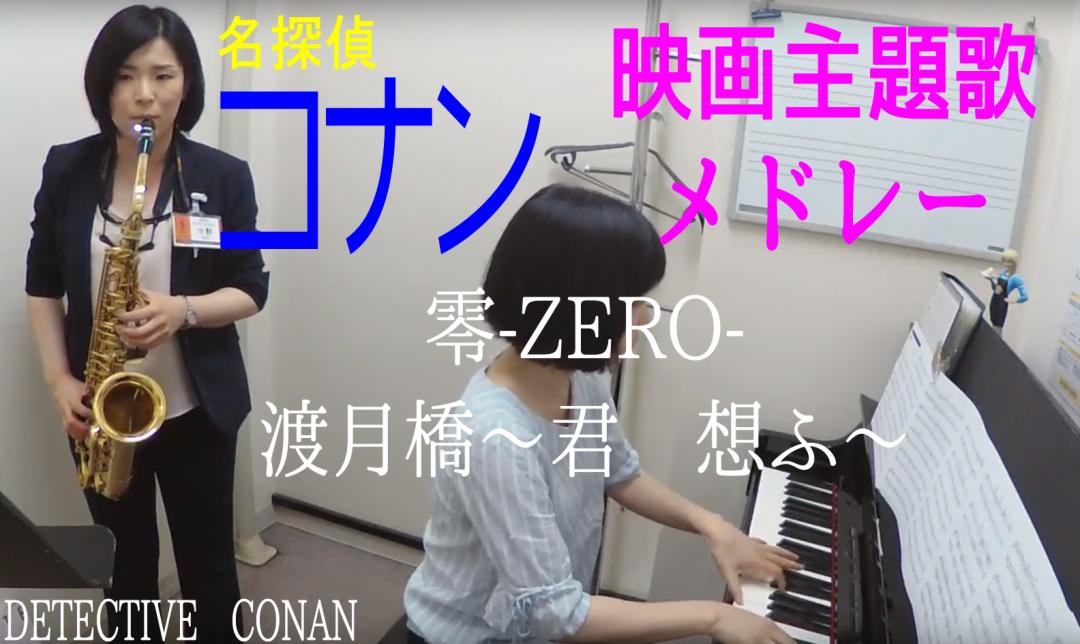 インストラクター演奏、ピアノ、サックス、名探偵コナン、渡月橋、ZERO