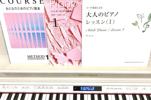 初めてピアノ、体験レッスン