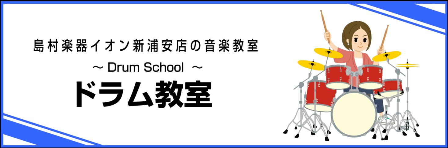 イオン新浦安店 ドラム教室