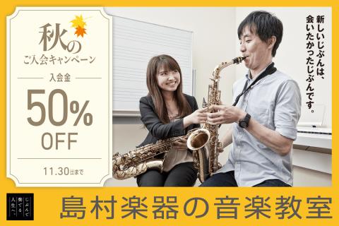 入会金50%OFF!! 秋のご入会キャンペーン実施中!!