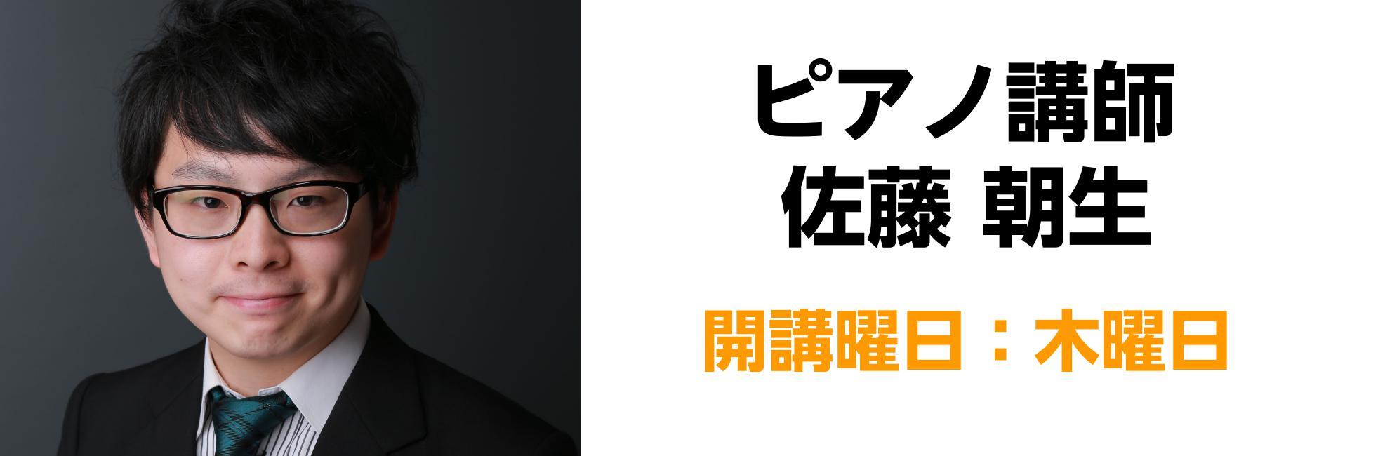 島村楽器立川店音楽教室