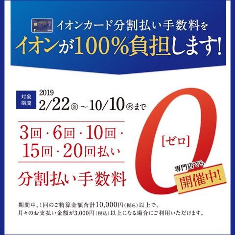 島村楽器イオンモール高崎店 分割無金利 イオンカード