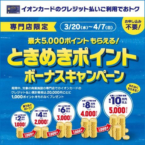 島村楽器イオンモール高崎店 ときめきポイントボーナスキャンペーン