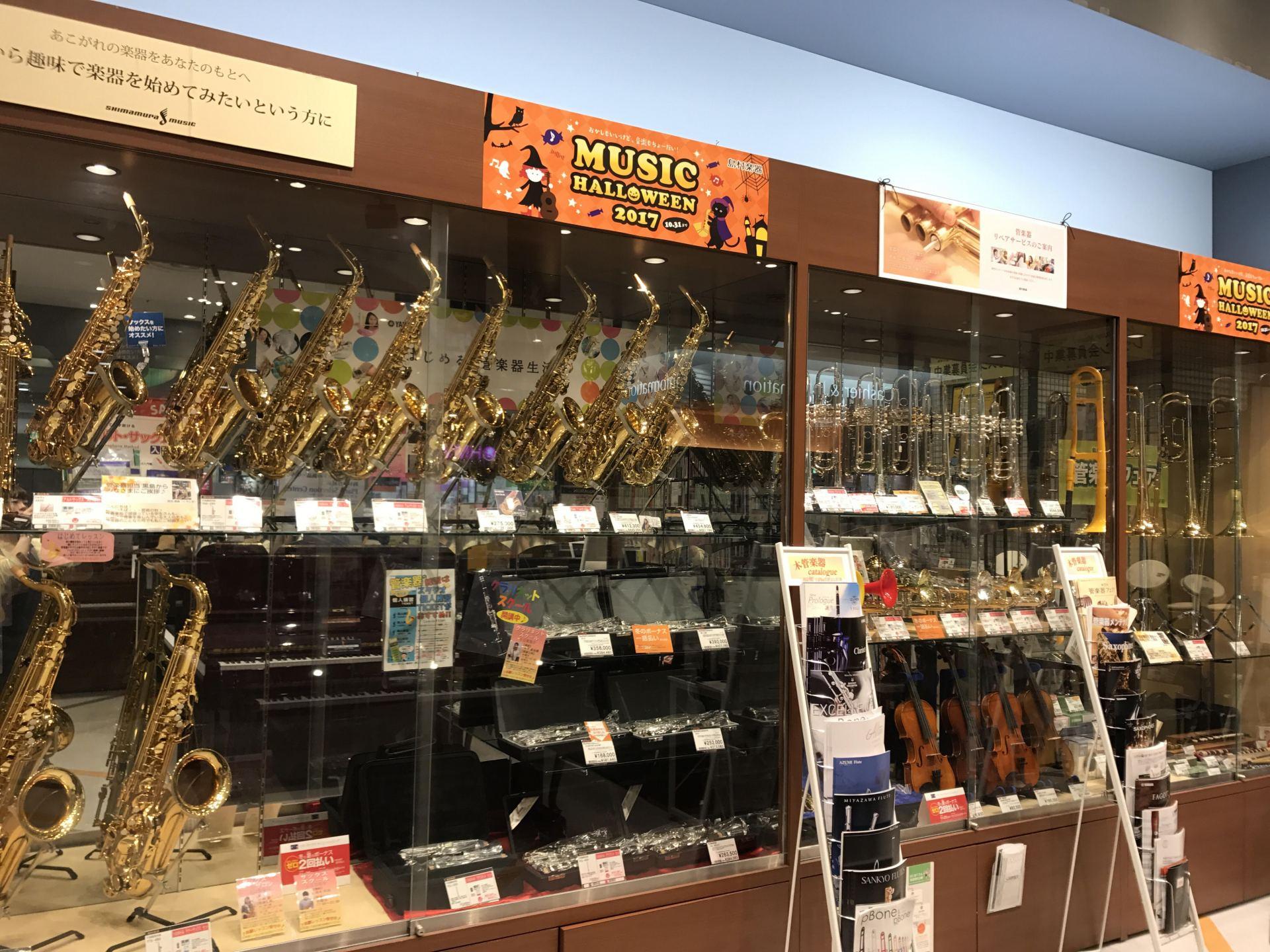 島村楽器イオンモール高崎店 管楽器コーナー