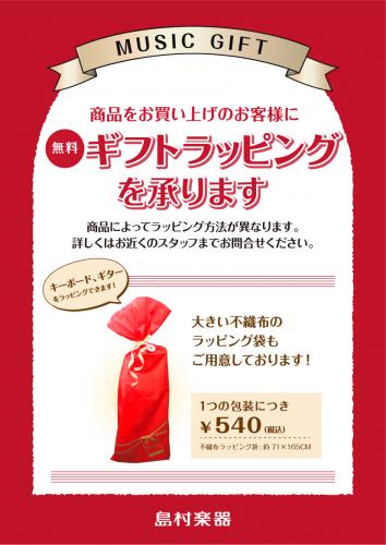 島村楽器イオンモール高崎店 クリスマス プレゼント ラッピング