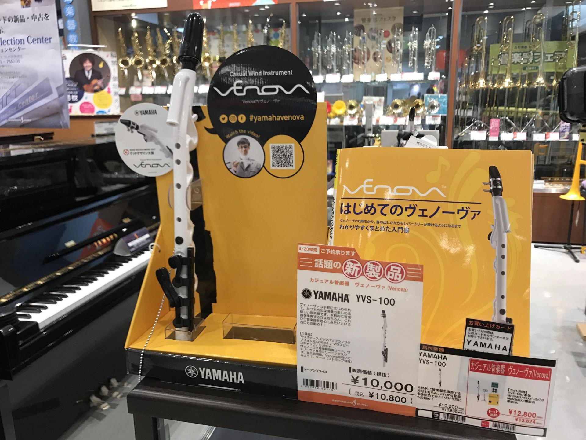 島村楽器イオンモール高崎店 ヤマハ YAMAHA ヴェノーヴァ YVS-100