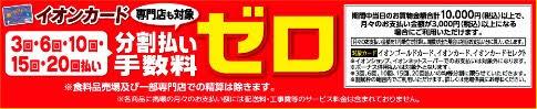 島村楽器イオンモール高崎店 イオンカード 分割無金利