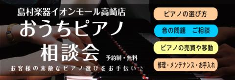 島村楽器イオンモール高崎店 電子ピアノ アップライトピアノ グランドピアノ 購入相談 下見 親切