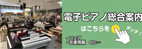 島村楽器イオンモール高崎店 電子ピアノ