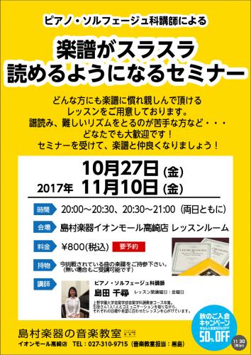 島村楽器イオンモール高崎店 ソルフェージュセミナー