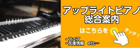 島村楽器イオンモール高崎店 アップライトピアノ アコースティックピアノ 生ピアノ