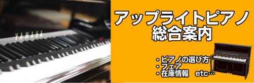 島村楽器イオンモール高崎店 アップライトピアノ総合案内 アコースティックピアノ総合案内