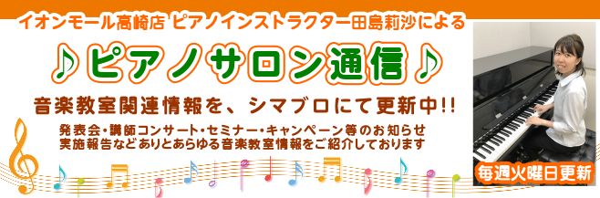 ピアノサロン通信 新バナー