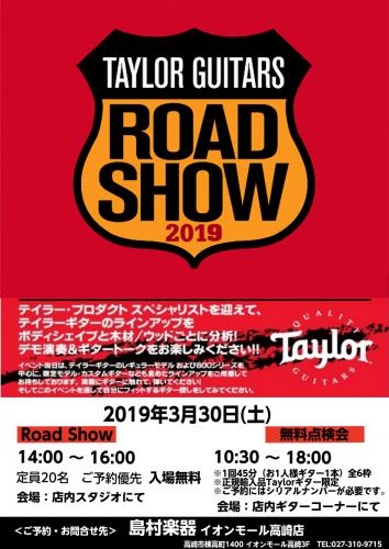 島村楽器イオンモール高崎店 テイラーギター アコギ Taylor Guitars Road Show