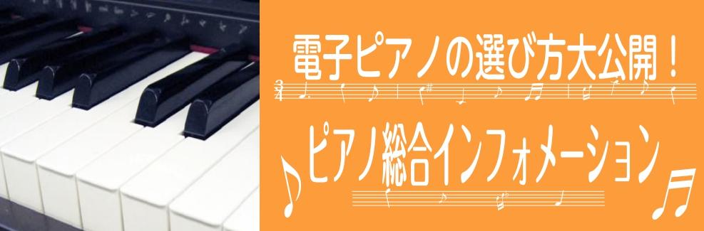 島村楽器イオンモール高崎店 電子ピアノ 選び方 オススメ