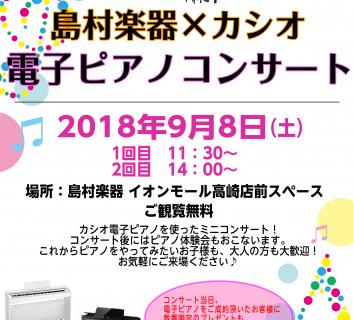島村楽器イオンモール高崎店 電子ピアノ コンサート イベント