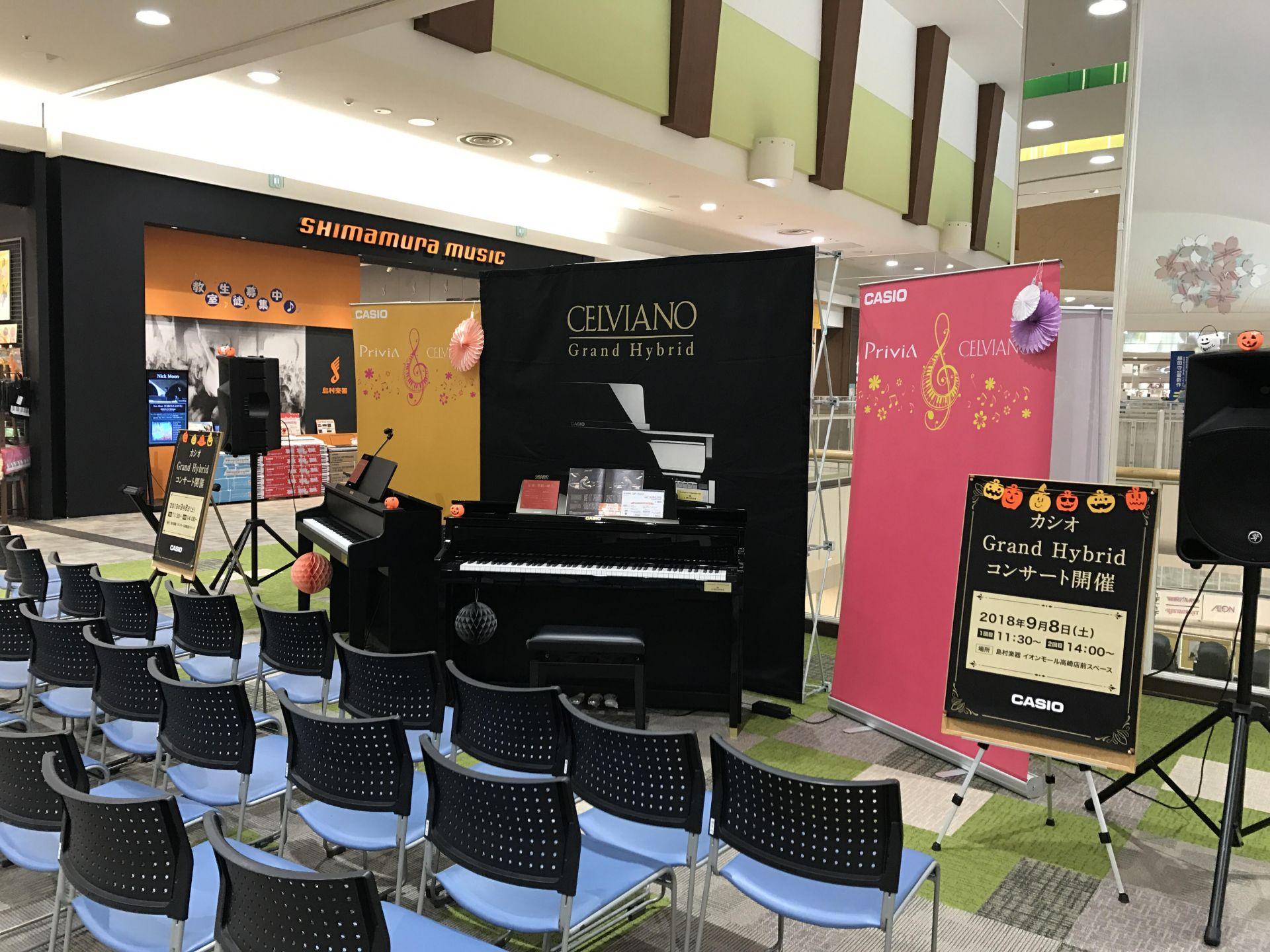 島村楽器イオンモール高崎店 カシオ CASIO ピアノコンサート