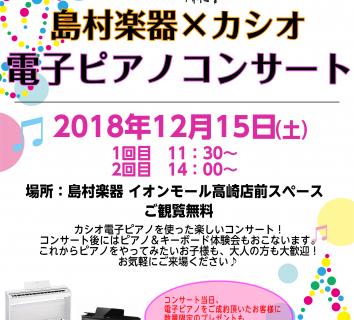 島村楽器イオンモール高崎店 カシオ 電子ピアノ コンサート イベント