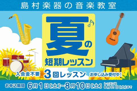 島村楽器イオンモール高崎店 夏の短期レッスン 音楽教室 夏休み