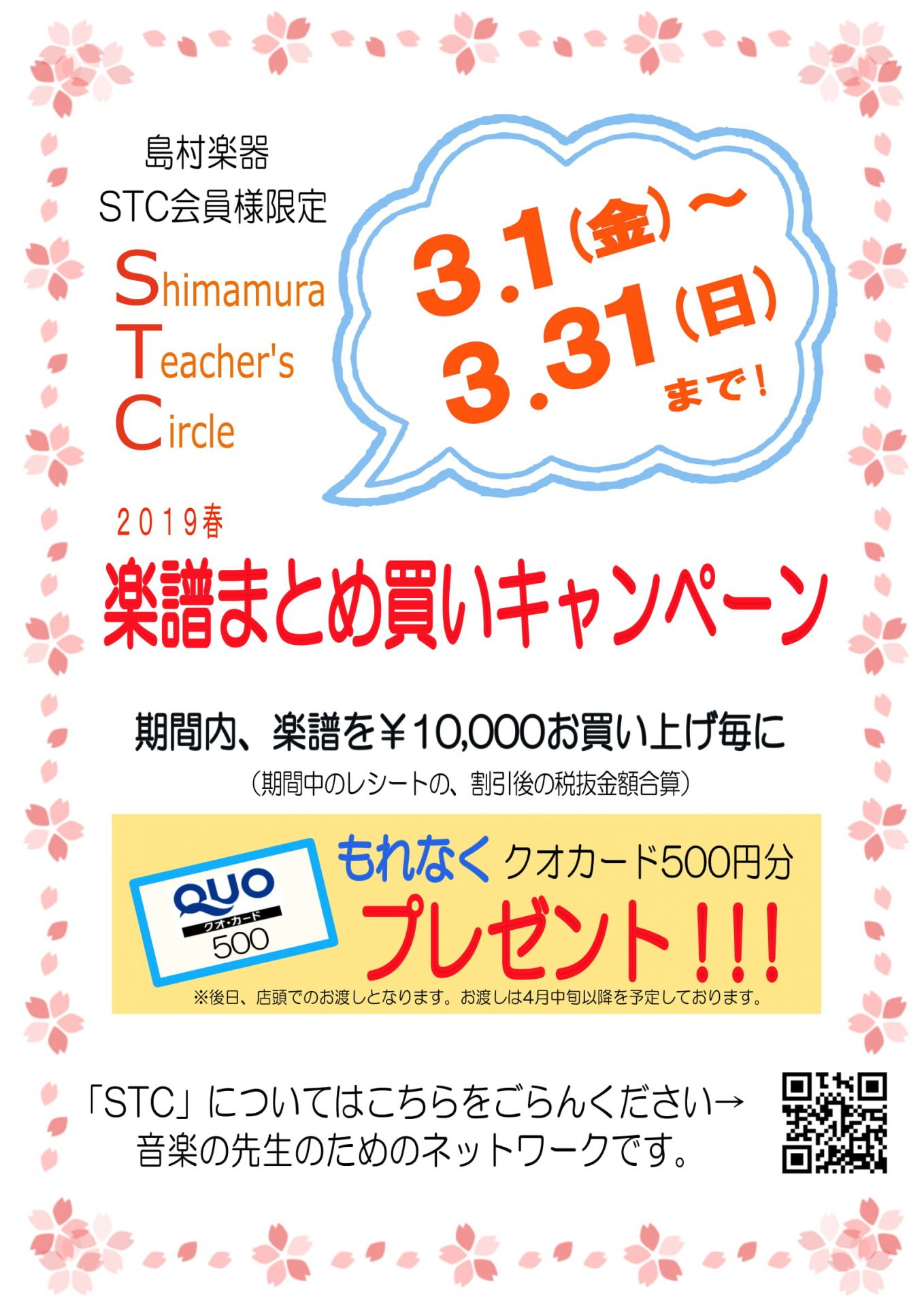 島村楽器イオンモール高崎店 まとめ買いキャンペーン 楽譜 STC QUOカード