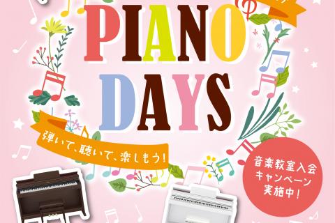 島村楽器イオンモール高崎店 Piano Days ピアノセール 電子ピアノ