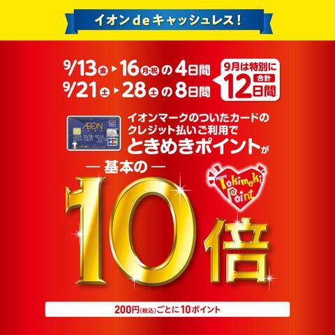 島村楽器イオンモール高崎店 ポイント10倍 イオンカード キャンペーン お得