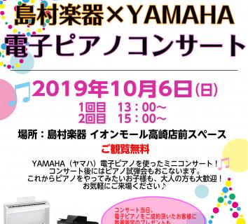 島村楽器イオンモール高崎店 電子ピアノ ヤマハ YAMAHA コンサート 聞き比べ NU1X CLP-645 クラビノーバ ハイブリッドピアノ