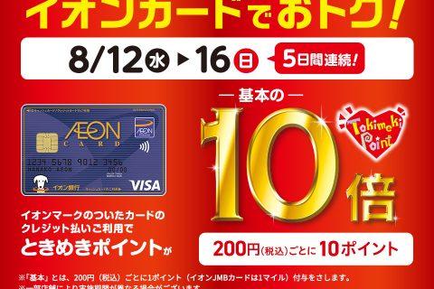 島村楽器イオンモール高崎店 イオンカード ポイント10倍 ときめきポイント10倍 お買い得