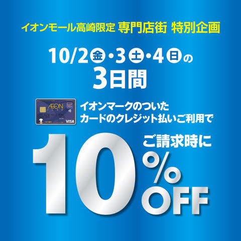 島村楽器イオンモール高崎店 イオンカード 10%OFF
