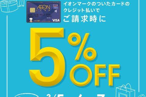 島村楽器イオンモール高崎店 イオンカード 5%OFF