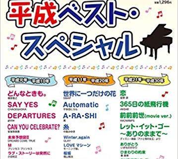島村楽器イオンモール高崎店 楽譜 ピアノ 平成