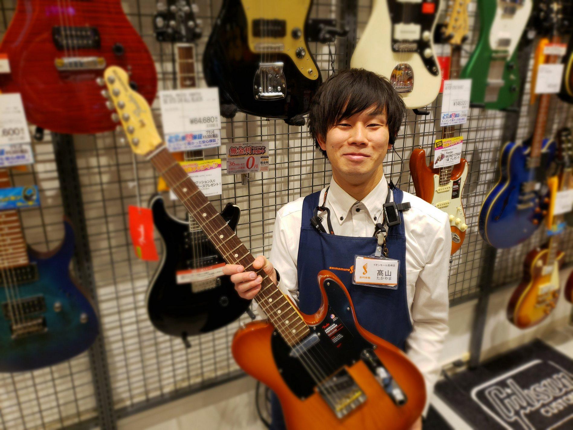 高崎店ギターエイド 髙山