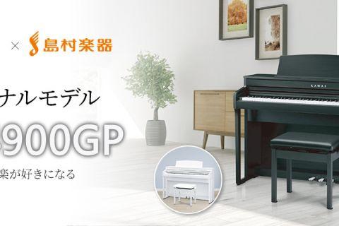 島村楽器イオンモール高崎店 カワイ 電子ピアノ CA4900GP