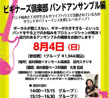 島村楽器イオンモール高崎店 バンドクリニック ビギナーズ倶楽部 HOTLINE