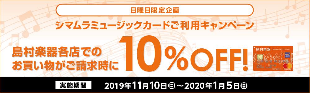 島村楽器イオンモール高崎店 シマムラミュージックカード 10%OFF カード支払い セール