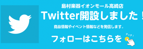 島村楽器イオンモール高崎店 ツイッター twitter