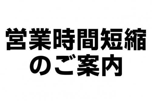 島村楽器イオンモール高崎店 営業時間