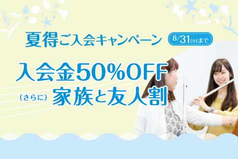 島村楽器イオンモール高崎店 音楽教室 入会金半額 安い