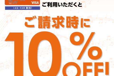 島村楽器イオンモール高崎店 カード 10%OFF オフ シマムラミュージックカード