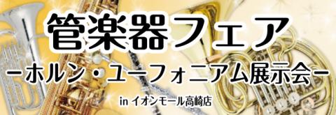 島村楽器イオンモール高崎店 管楽器フェア ユーフォニアム ホルン 管楽器フェア