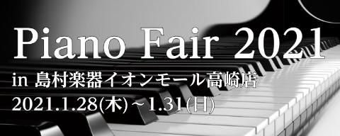島村楽器イオンモール高崎店 ピアノフェア アコースティックピアノ 中古 セール ヤマハ カワイ