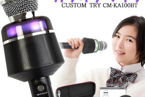 カラオケマイク CUSTOM TRY CM-KA100BT