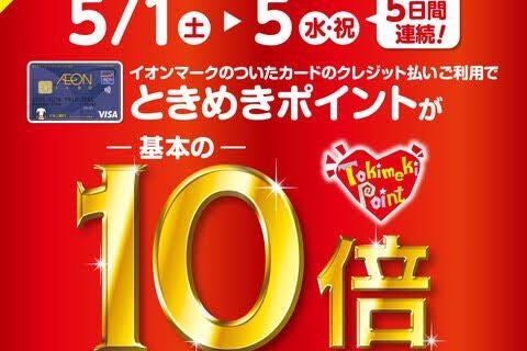 島村楽器イオンモール高崎店 イオンカード ときめきポイント10倍
